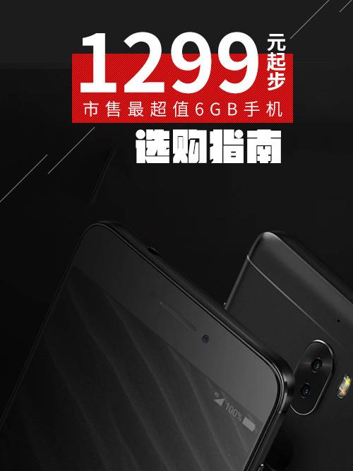 6GB最低1299元 最超值6GB手机都在这了