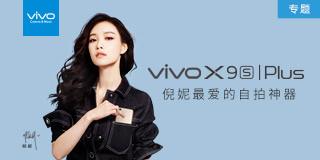 vivo X9s&Plus 倪妮最爱的自拍神器