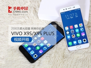 vivo X9s&X9s Plus开箱 2000万柔光双摄