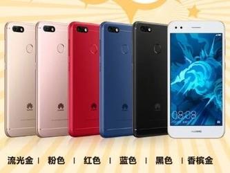 华为畅享7售价899元起 7月15日正式开售
