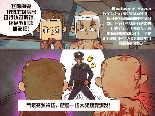 高通骁龙835:神秘力量的危机