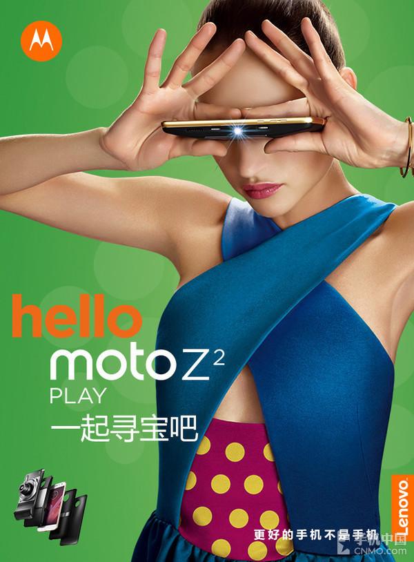 moto z2 play线下首销活动 送手机你敢信?