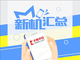 vivo X9s发布/红米Note5曝光 新机汇总
