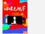 喜迎小米电视节 钜惠1000元再次来袭!