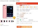 迪信通自主手机开卖 八开QQ只要1399元