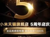 小米6轻松买/最高降1千!小米5周年店庆