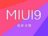 曝MIUI 9体验 变化不大首批仅适配小米6