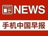 早报:魅族Pro 7将首发X30/HTC U12曝光
