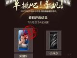 单挑吧手机!夺冠之战开启荣耀9获季军