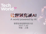 联想将召开Tech World 人工智能成重头戏