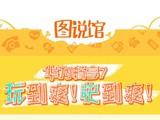 图说馆:华为畅享7让你玩到爽快到爽!