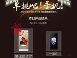 尊宝娱乐城中国年中评选落幕 努比亚Z17夺冠