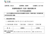 乐视网2017年半年度业绩预告 净亏6.4亿