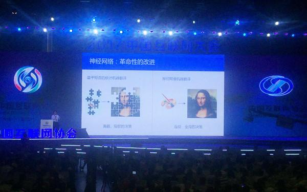 谷歌:神经网络翻译技术是革命性的改变