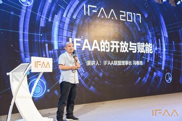 IFAA开放互联网身份认证能力 保障安全