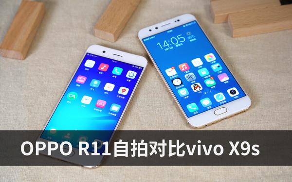 OPPO R11自拍对比vivo X9s 点开有福利
