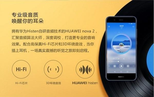 看HUAWEI nova 2系列如何玩转音乐节