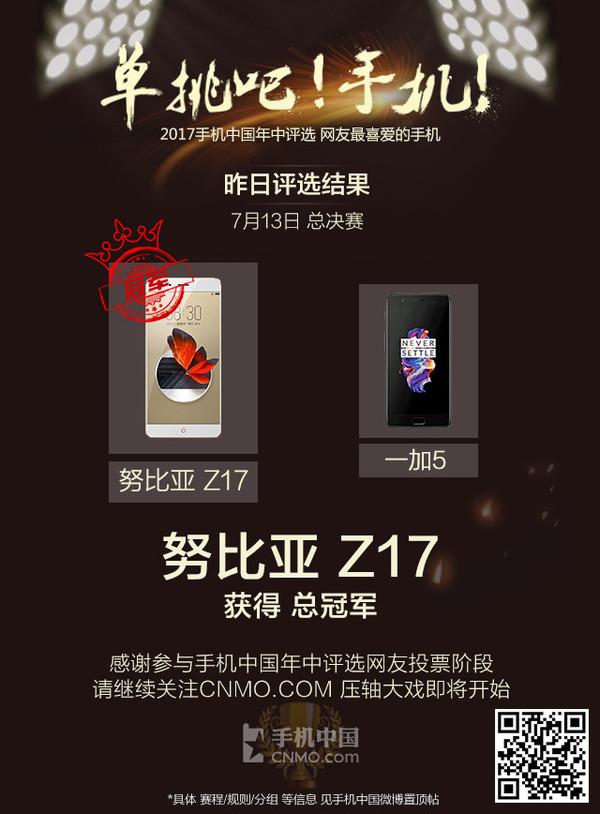手机中国年中评选落幕 努比亚Z17夺冠