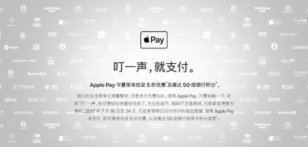 苹果夏日活动 刷Apple Pay即可享受优惠