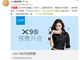倪妮最爱的自拍神器 vivo X9s预售开启