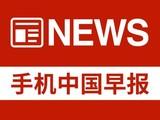 早报:荣耀V9直降400元/诺基亚8现官网