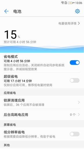 荣耀9省电模式