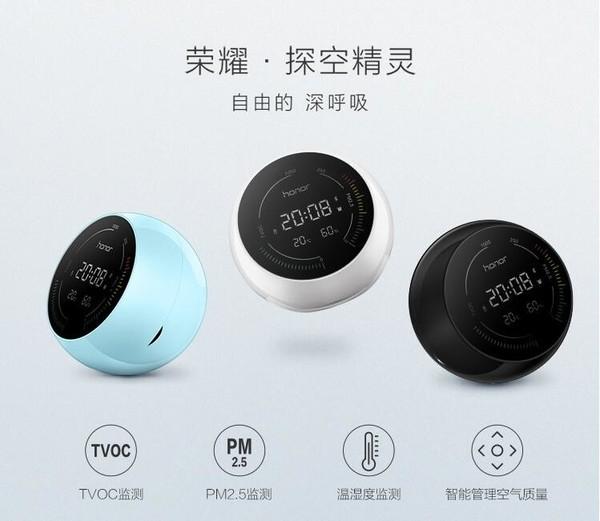 荣耀探空精灵空气监测器开售 自由呼吸!