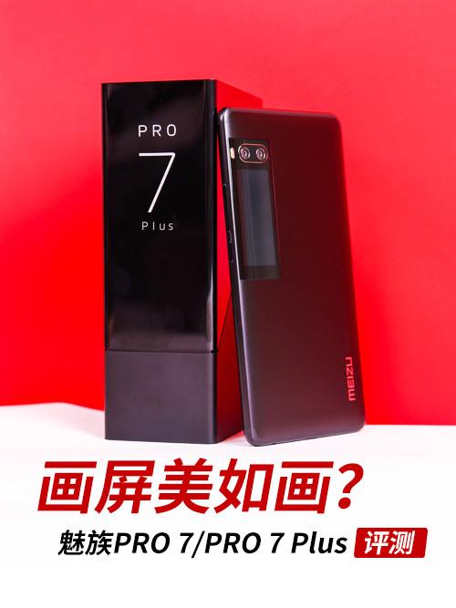 魅族PRO 7/PRO 7 Plus评测 画屏美如画?