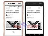诺基亚2手绘示意图:外观神似Lumia 620