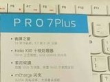 魅族PRO 7 Plus规格曝光:采用画屏之窗