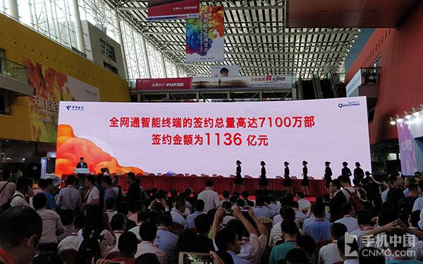 现场签约天翼智能手机总量7100万部