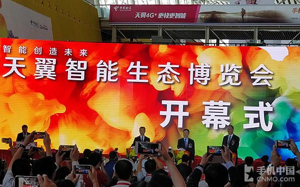 2017年天翼智能生态博览会恢弘开幕