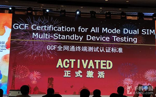 GCF全网通测试认证标准激活