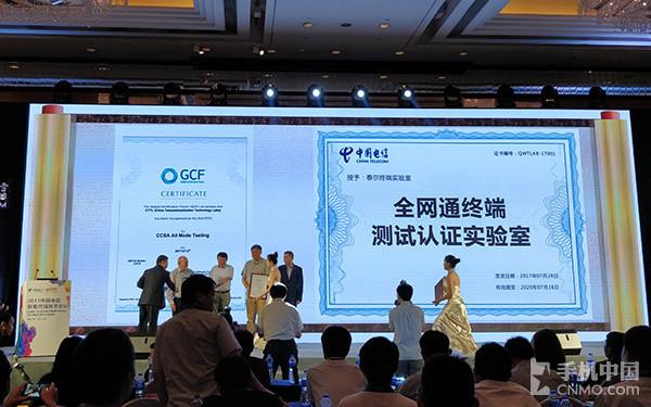 GCF、中国电信分别向泰尔实验室发资格证书