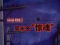 """vivo X9s :周末夜"""""""