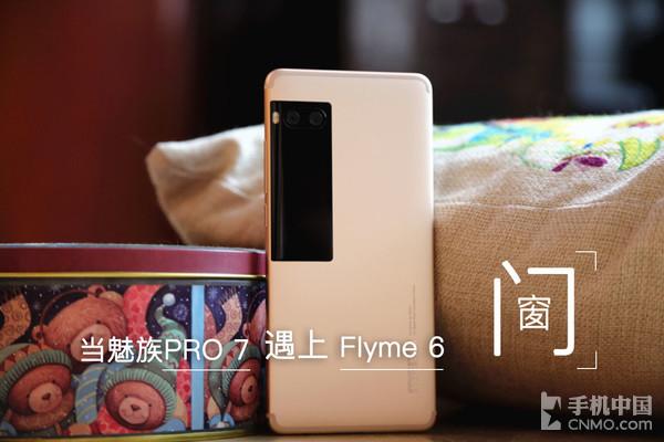 魅族PRO 7有扇窗 还有Flyme这道安防门