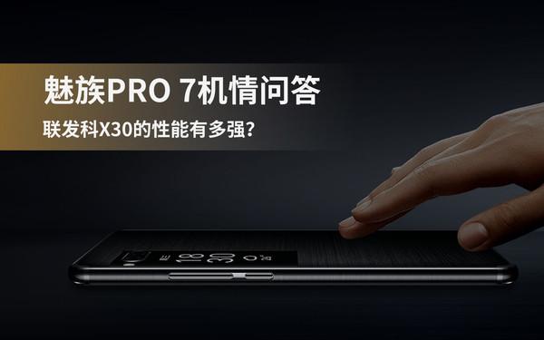 机情问答:魅族PRO 7的X30性能这么强?
