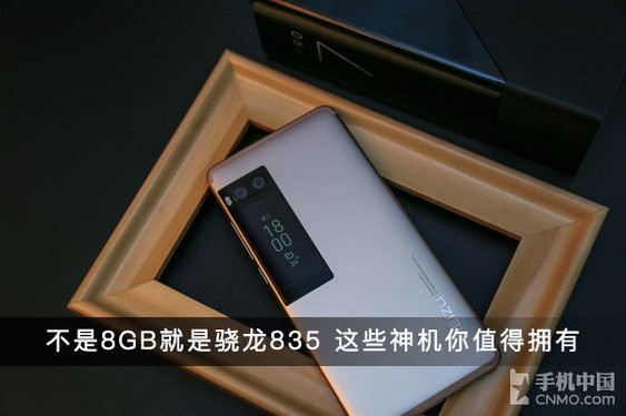 不是8GB就是骁龙835 这些神机值得拥有