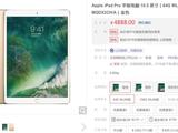 仅售4888元 10.5英寸iPad Pro降价赶紧买