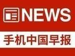 早报:小米Note 3发布时间曝光/MX7被砍