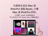 买Mac送Beats耳机!北京的小伙伴别看了
