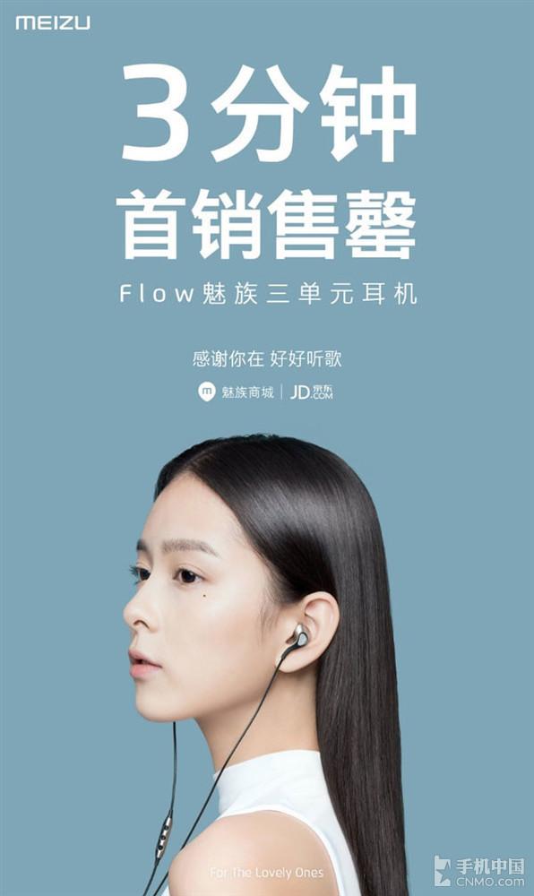 Flow魅族三单元耳机双平台三分钟售罄