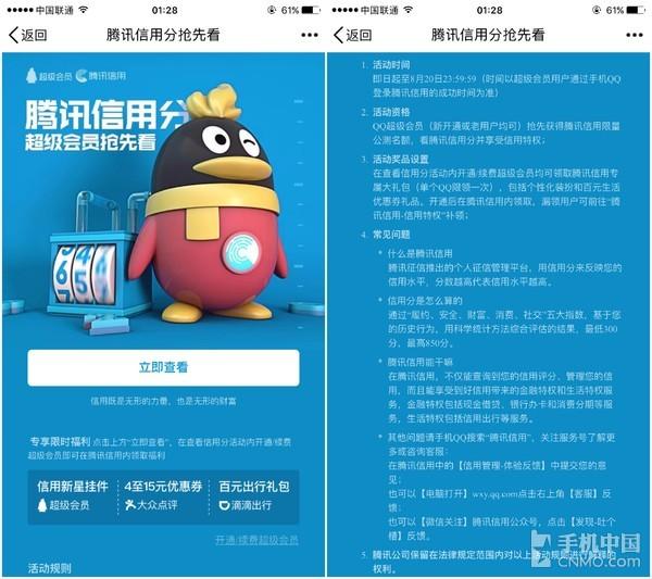 腾讯信用需要QQ超级会员