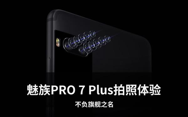 魅族PRO 7 Plus拍照体验 不负旗舰之名!