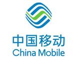 中国移动半年利润627亿元 同比增长3.5%
