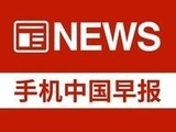 早报:小米MIX 2官方新料/华为苹果狂降价