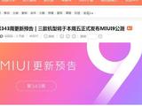 成吨用户获开发版推送 可直接升级MIUI9