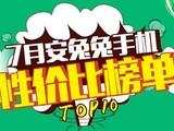 7月手机性价比排行榜:小米成最大赢家