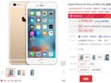 iPhone 6s Plus国行大降价 清库存的节奏?