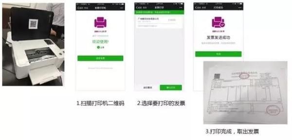 微信推出电子发票自助打印服务 闪打发票